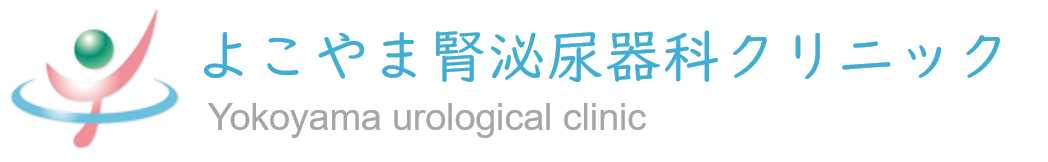 よこやま腎泌尿器科クリニック|岡山市北区の泌尿器科